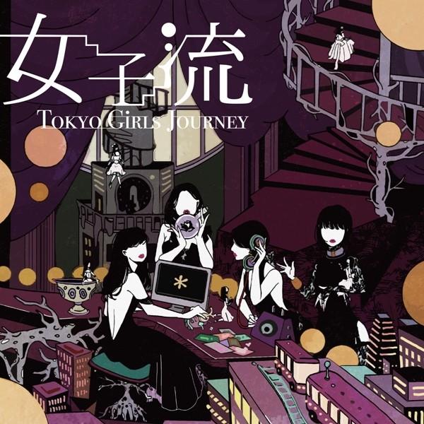 東京女子流 (TOKYO GIRLS' STYLE) – Tokyo Girls Journey (EP) [FLAC / WEB] [2020.05.05]