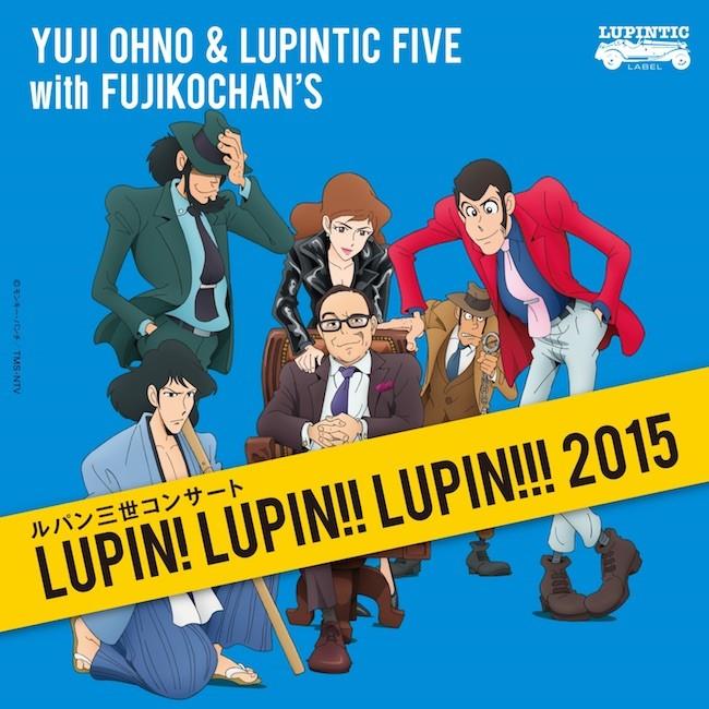 Yuji Ohno (大野雄二) & Lupintic Five – ルパン三世コンサート ~LUPIN! LUPIN!! LUPIN!!! 2015~ [FLAC / 24bit Lossless / WEB] [2016.03.23]