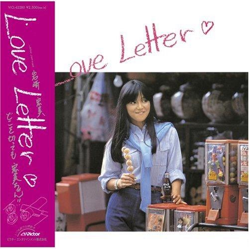 岩崎宏美 (Hiromi Iwasaki) – Love Letter [Mora FLAC 24bit/96kHz]