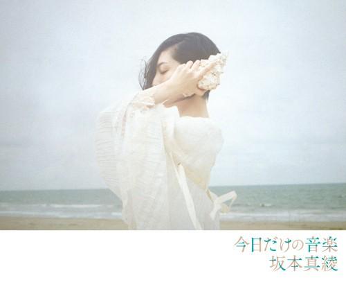 坂本真綾 (Maaya Sakamoto) – 今日だけの音楽 [FLAC / 24bit Lossless / WEB] [2019.11.27]