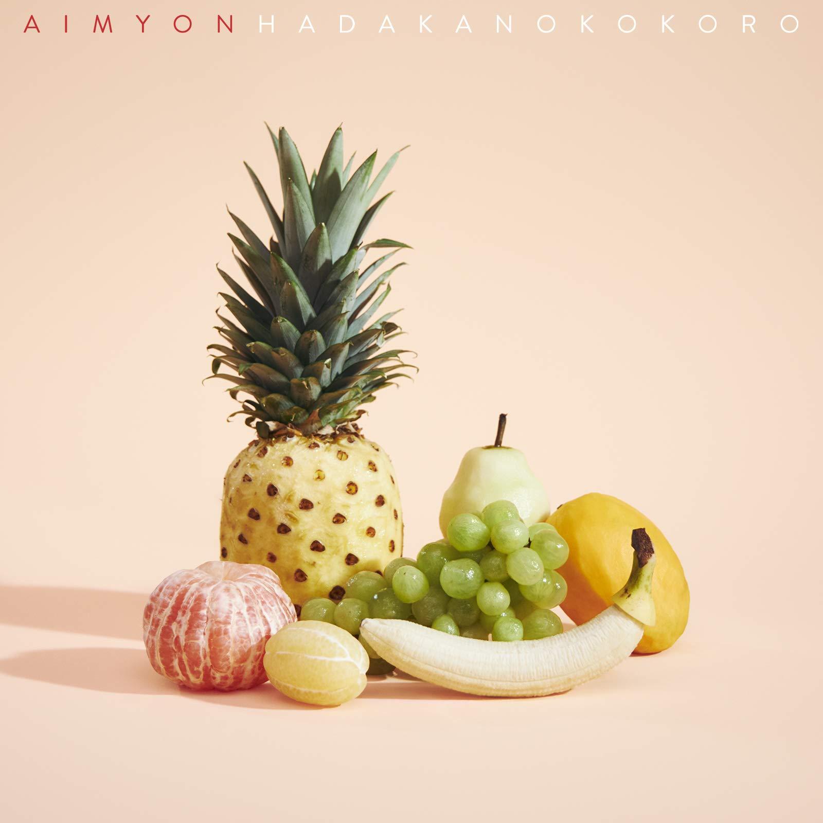 Aimyon (あいみょん) – 裸の心 [FLAC / 24bit Lossless / WEB] [2020.06.17]