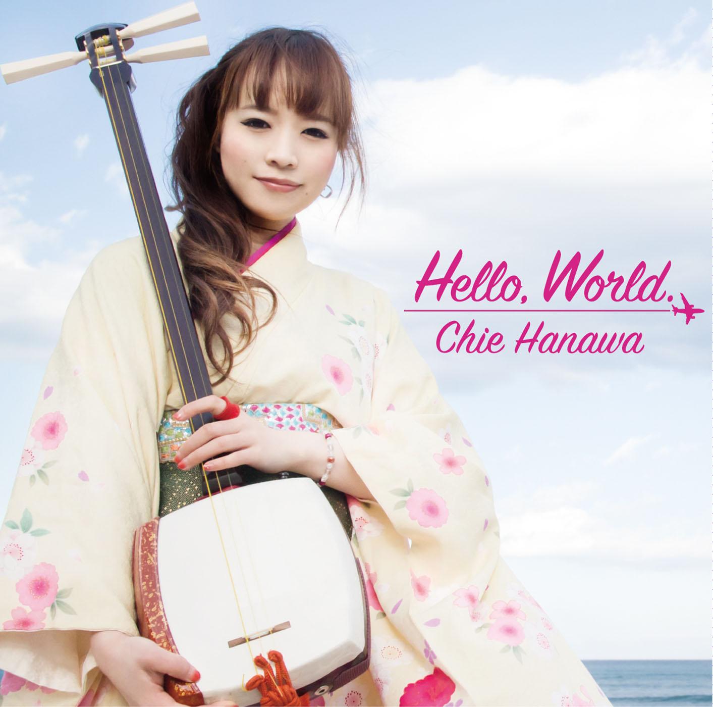 はなわちえ (Chie Hanawa) – Hello,World. [FLAC / 24bit Lossless / WEB] [2017.05.24]