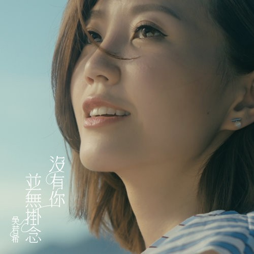 吴若希 (Jinny Ng) – 沒有你並無掛念 (Without You Without Missing You) (2020) [FLAC 24bit/48kHz]