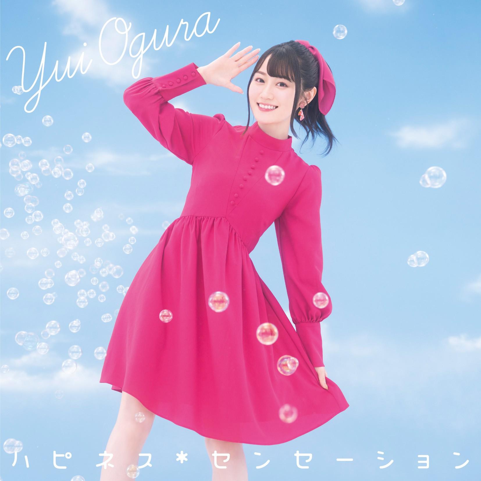 小倉唯 (Yui Ogura) – ハピネス*センセーション [24bit Lossless + MP3 320 / WEB] [2020.06.10]