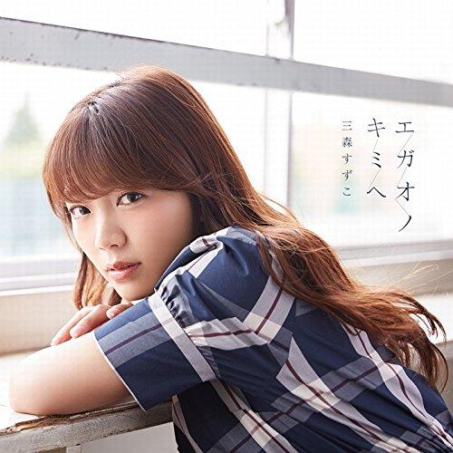 三森すずこ (Suzuko Mimori) – エガオノキミヘ [Mora FLAC 24bit/48kHz]