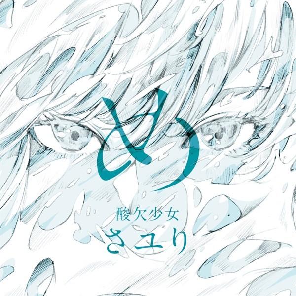 さユり (Sayuri) – め [FLAC + MP3 320 / CD] [2020.06.03]