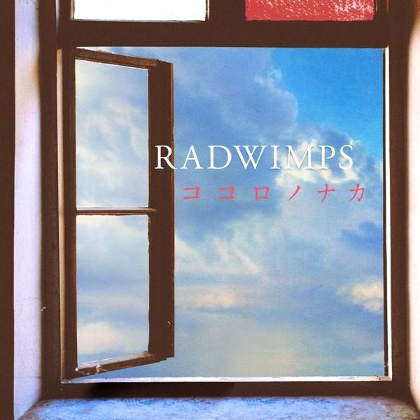 RADWIMPS – ココロノナカ [FLAC + AAC 256 / WEB] [2020.06.03]