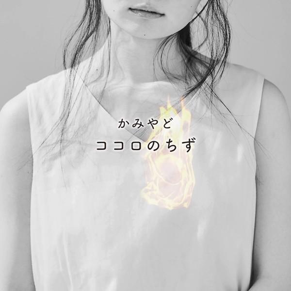 ひらがなかみやど (HIRAGANA KAMIYADO) – ココロのちず [FLAC + AAC 256 / WEB] [2020.06.05]
