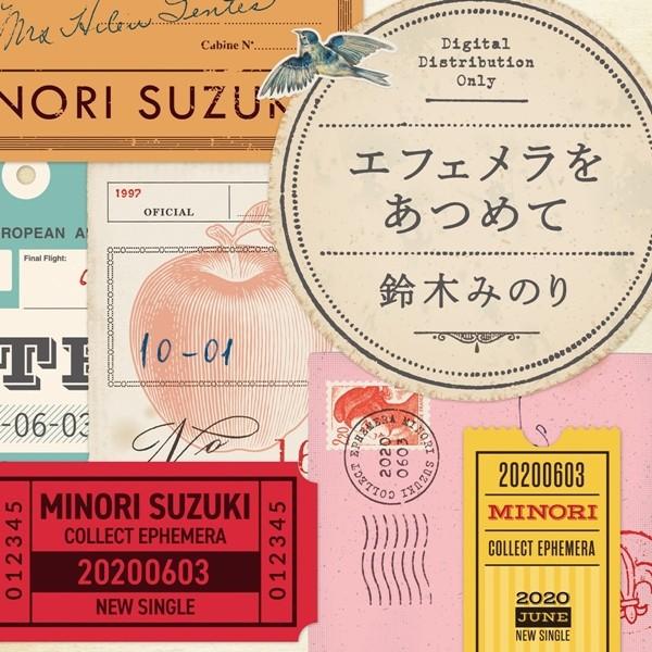 鈴木みのり (Minori Suzuki) – エフェメラをあつめて [24bit Lossless + AAC 256 / WEB] [2020.06.03]