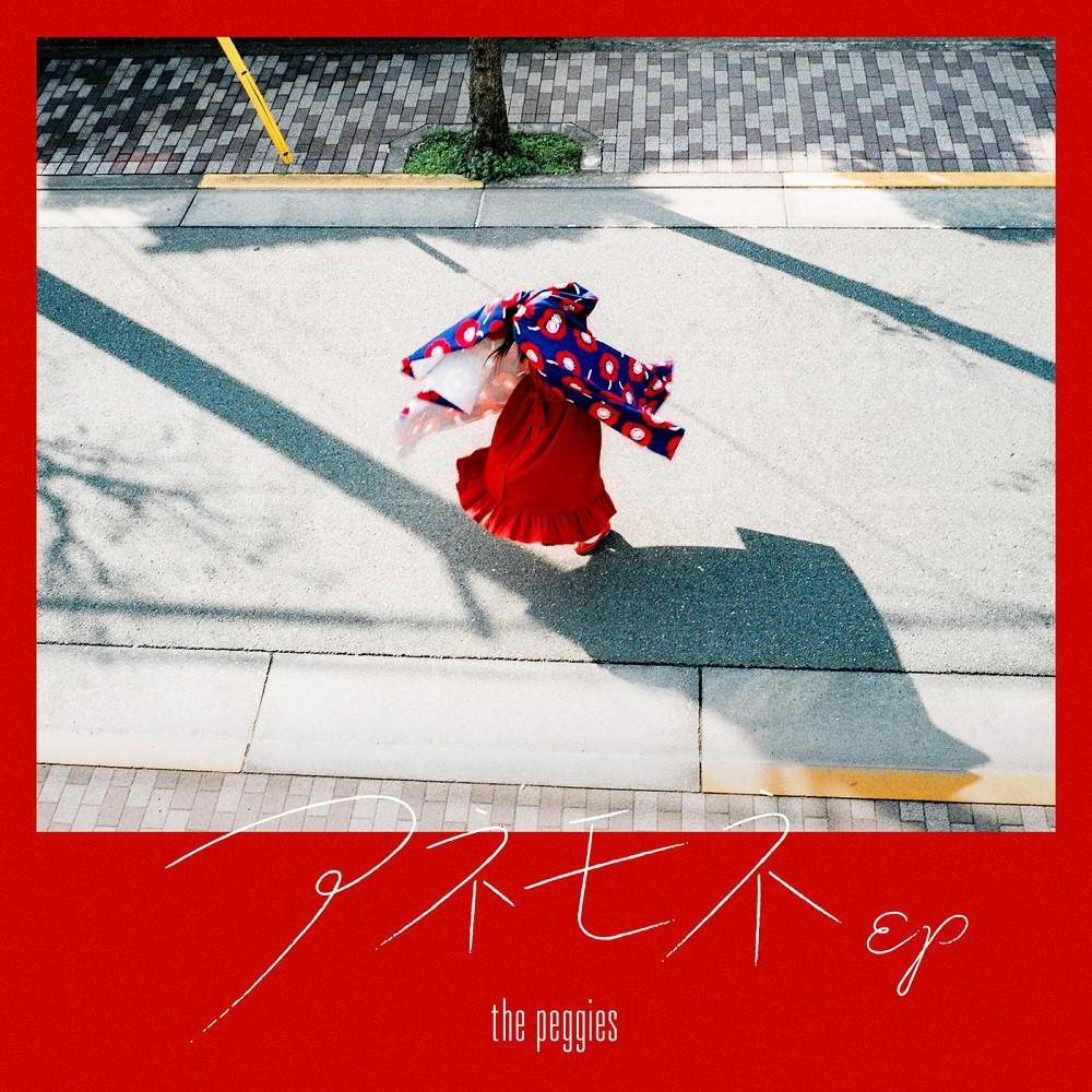 the peggies – アネモネEP [FLAC + MP3 320 + DVD ISO] [2020.04.08]