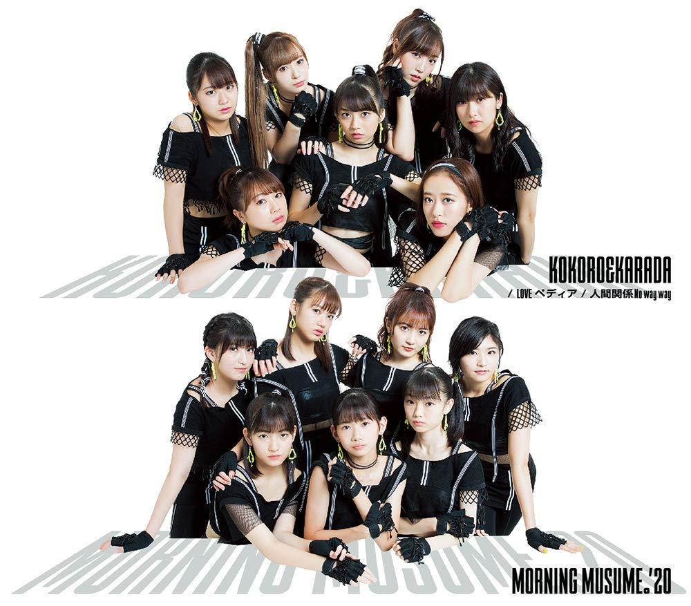 モーニング娘。'20 (Morning Musume. '20) – KOKORO&KARADA/LOVEペディア/人間関係No way way [Mora FLAC 24bit/96kHz]