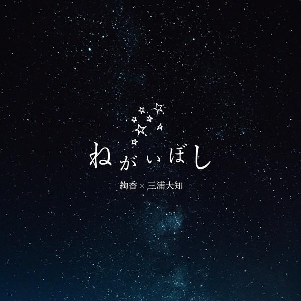 絢香&三浦大知 (ayaka & Daichi Miura) – ねがいぼし [Mora FLAC 24bit/48kHz]
