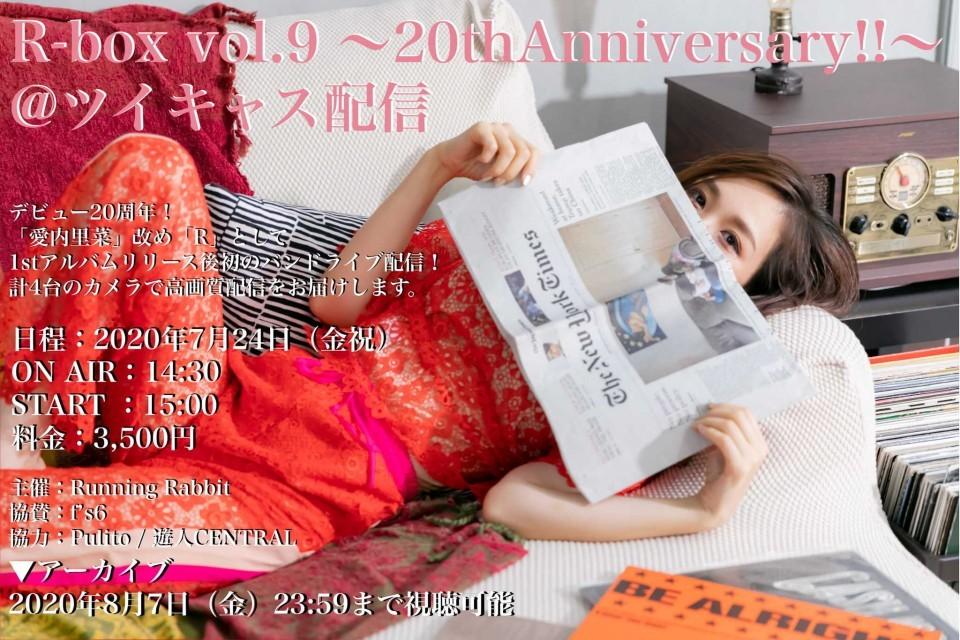 愛内里菜 (Rina Aiuchi) – R-box vol.9 ~20thAnniversary!!~ [MP4 / WEB] [2020.07.24]
