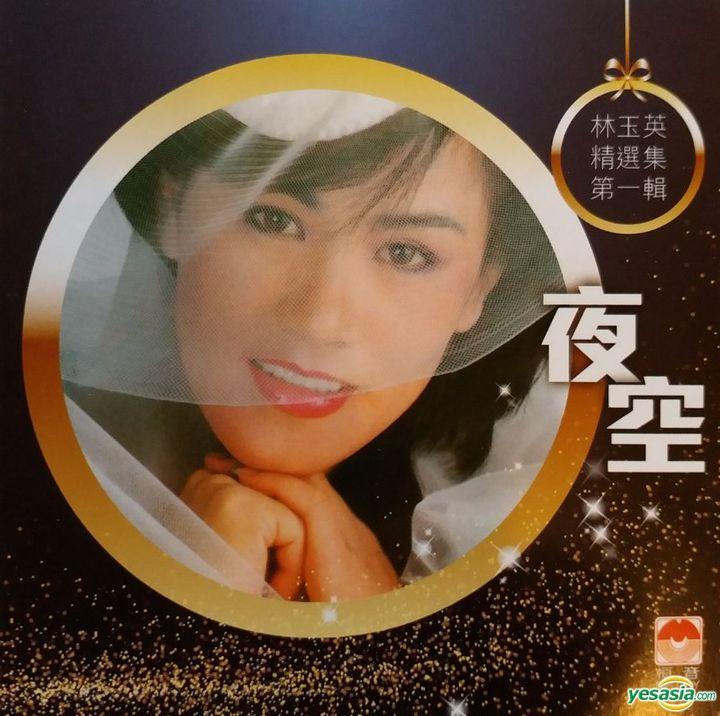 林玉英 – 夜空-精選集18首 (1989/2018) SACD ISO