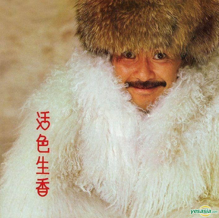 林子祥 (George Lam) – 活色生香 (1996/2017) SACD ISO