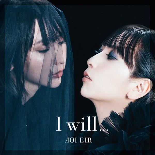 藍井エイル (Eir Aoi) – I will… [AAC 320 / WEB] [2020.07.20]