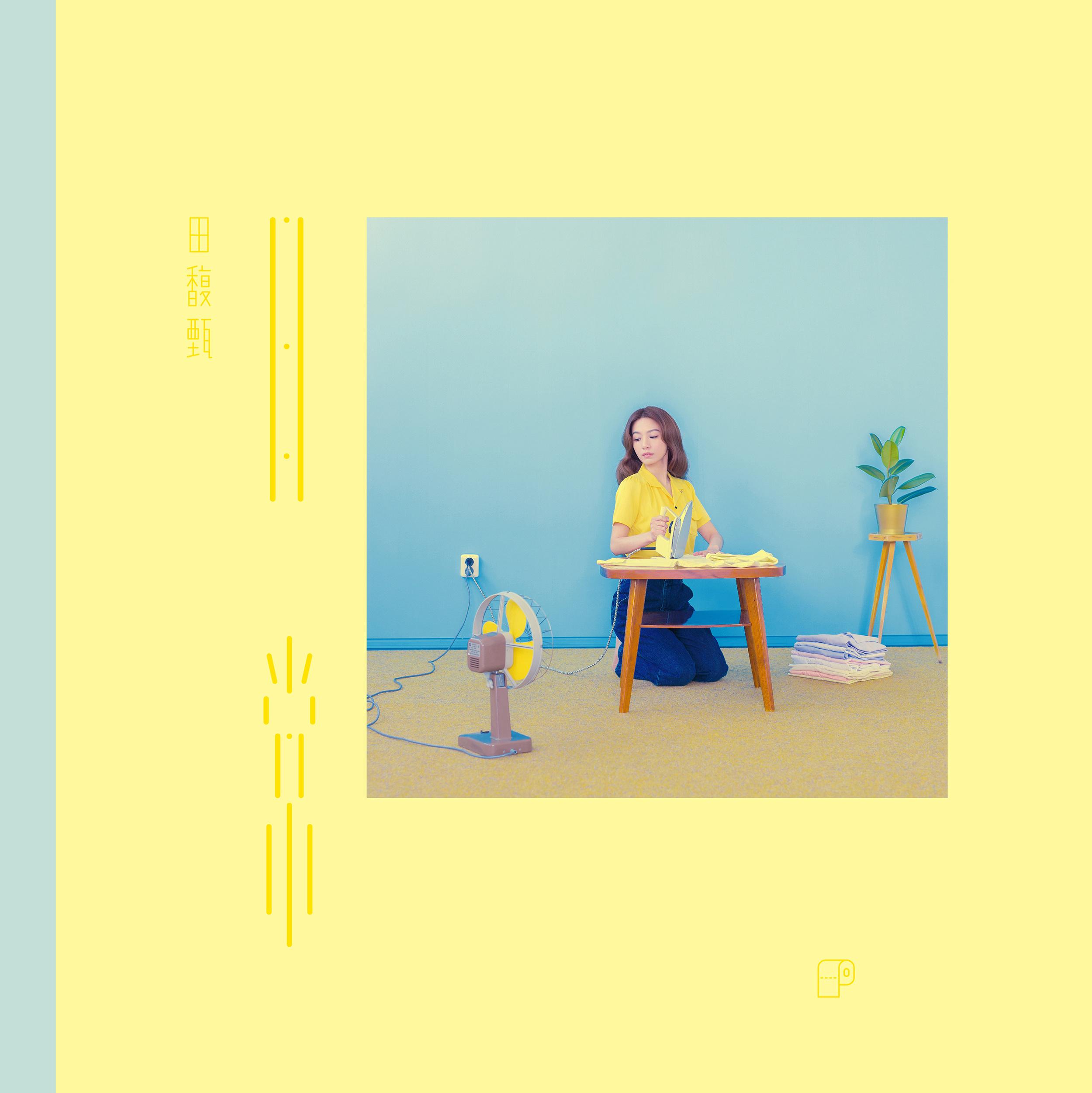 田馥甄 (Hebe Tien) – 日常 (2016) [FLAC 分軌]