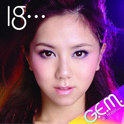 鄧紫棋GEM – 18… (2009) [FLAC 分軌]