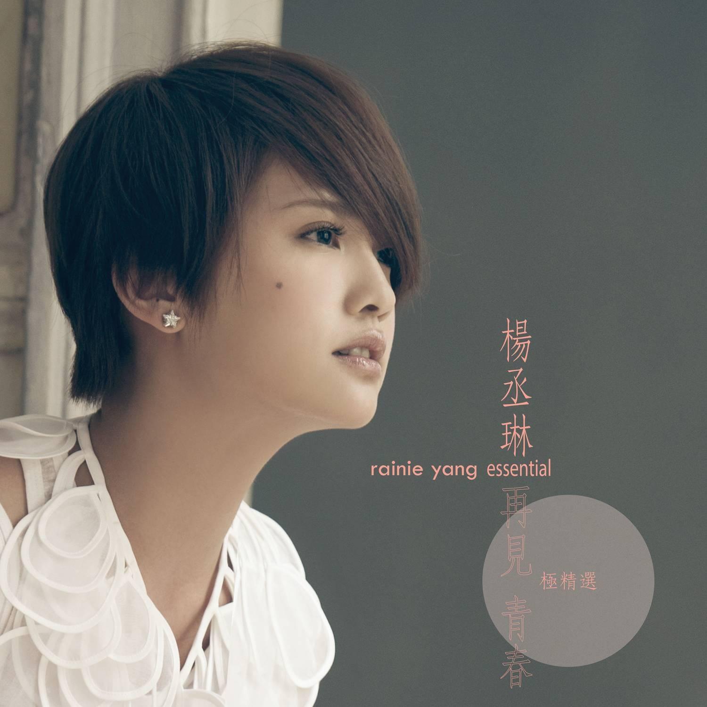 楊丞琳 (Rainie Yang) – 再見 青春 極精選 (2017) [FLAC 分軌]