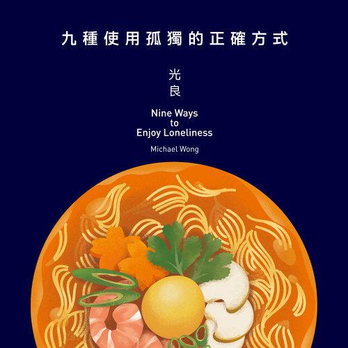光良  (Michael Wong) – 九種使用孤獨的正確方法 (2017) [FLAC 分軌]