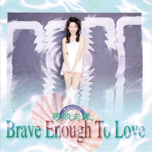 李玟 – Brave Enough To Love (1995) [FLAC 分軌】