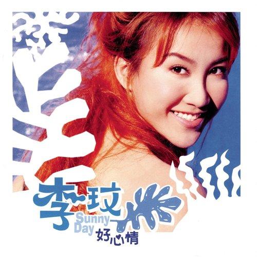 李玟 – Sunny Day 好心情 (1998) [FLAC 分軌]