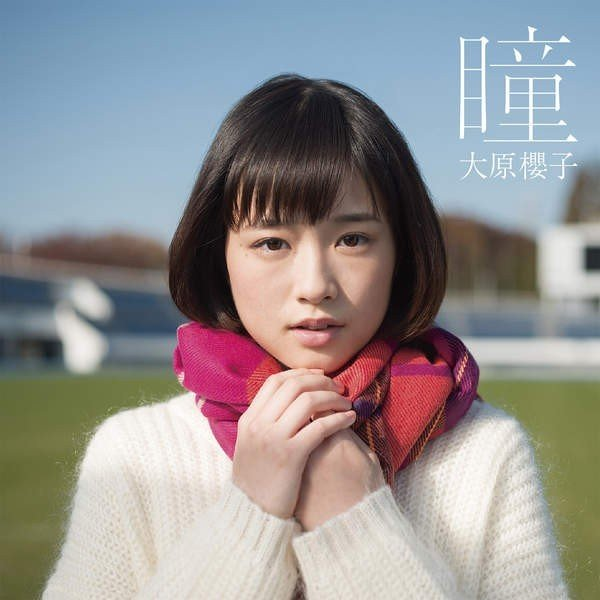 大原櫻子 (Sakurako Ohara) – 瞳 [FLAC / 24bit Lossless / WEB] [2015.01.07]