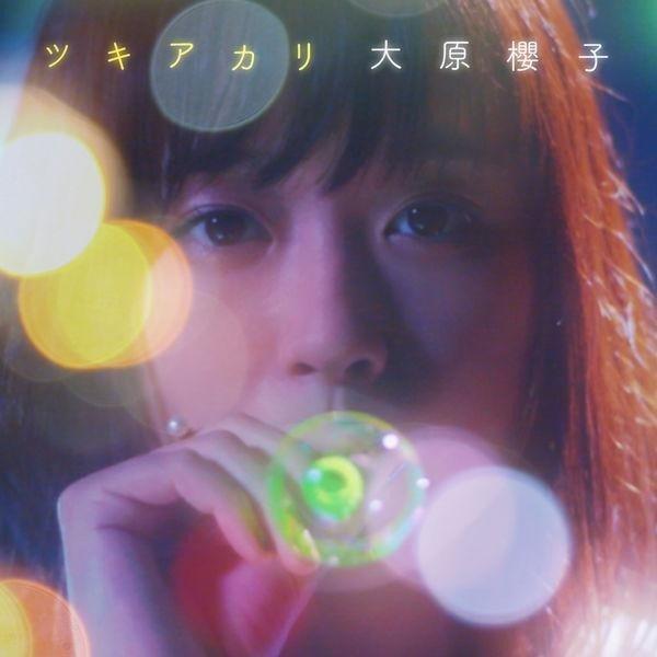 大原櫻子 (Sakurako Ohara) – ツキアカリ [FLAC / 24bit Lossless / WEB] [2018.08.29]