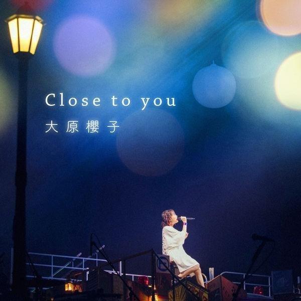 大原櫻子 (Sakurako Ohara) – Close to you [FLAC / 24bit Lossless / WEB] [2018.09.12]