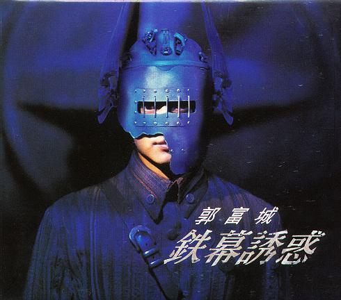 郭富城 (Aaron Kwok) – 鐵幕誘惑 (1994) [FLAC 分軌]