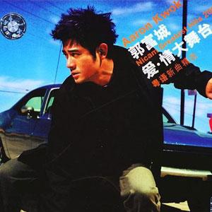 郭富城 (Aaron Kwok) – 愛.情大舞臺 粵語新曲精選 (2002) [FLAC 分軌]