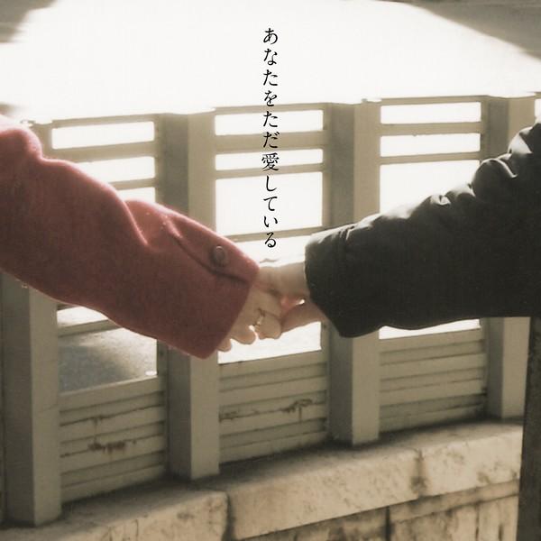Do As Infinity – あなたをただ愛している [FLAC / WEB] [2020.07.15]