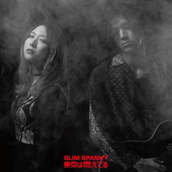 GLIM SPANKY – 東京は燃えてる [FLAC + AAC 256 / WEB] [2020.08.19]