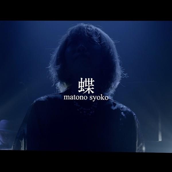 的野祥子 (Syoko Matono) – 蝶 [FLAC + AAC 256 / WEB] [2020.08.16]
