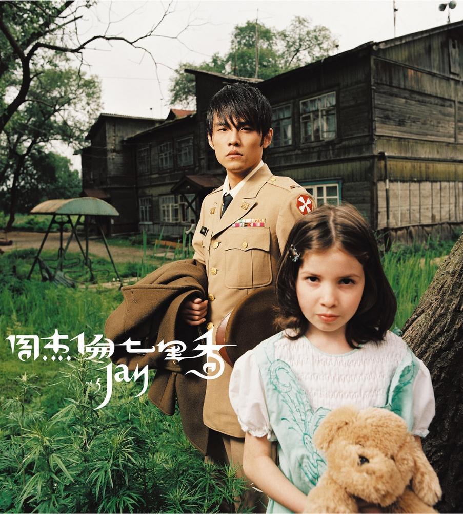 周傑倫 (Jay Chou) – 七裏香 (2004) [FLAC 分軌]