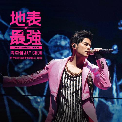 周傑倫 (Jay Chou) – 地表最強世界巡迴演唱會 (JAY CHOU THE INVINCIBLE CONCERT TOUR) (2019) [FLAC 24bit/48kHz]