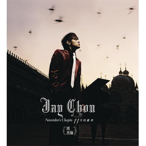 周傑倫 (Jay Chou) – 十壹月的蕭邦 (2005) [FLAC 分軌]
