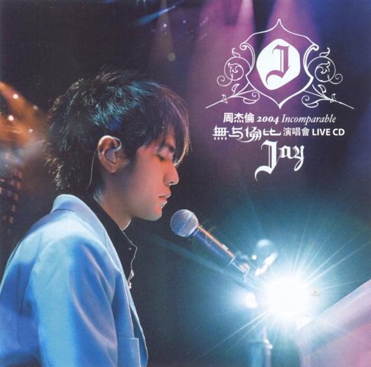 周傑倫 (Jay Chou) – 2004無與倫比 演唱會 (2004) [FLAC 分軌]
