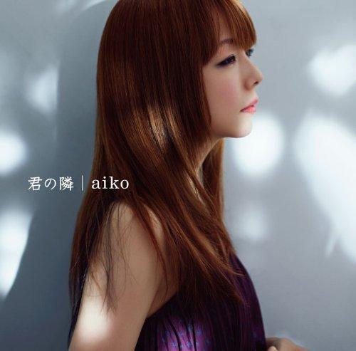 aiko – 君の隣 [Mora FLAC 24bit/96kHz]