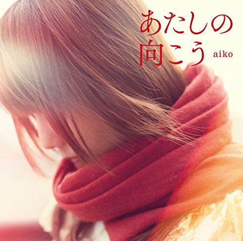 aiko – あたしの向こう [Mora FLAC 24bit/96kHz]