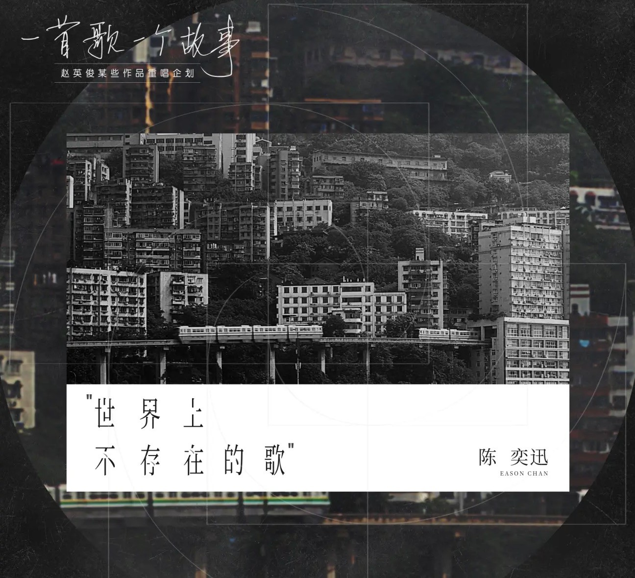 Eason Chan (陳奕迅) – The Song That Doesn't Exist In This World (世界上不存在的歌) [FLAC / 24bit Lossless / WEB] [2020.08.06]