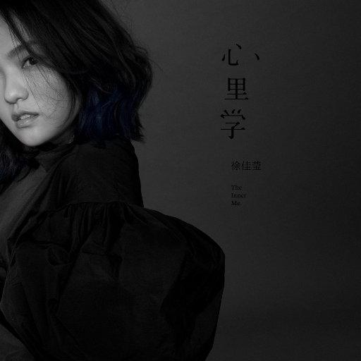 徐佳瑩 (LaLa Hsu) – 心理學 (2017) [FLAC 24bit/48kHz]