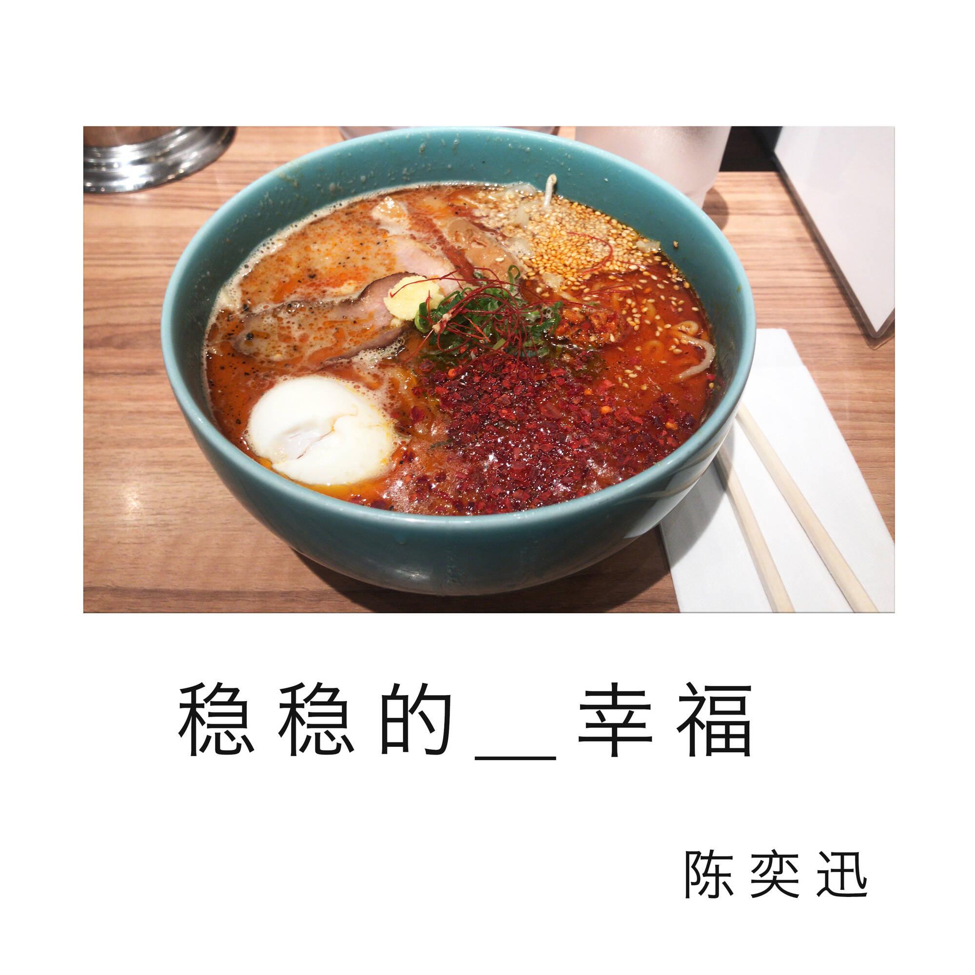 陳奕迅 (Eason Chan) – 穩穩的幸福 2013 [FLAC 分軌]