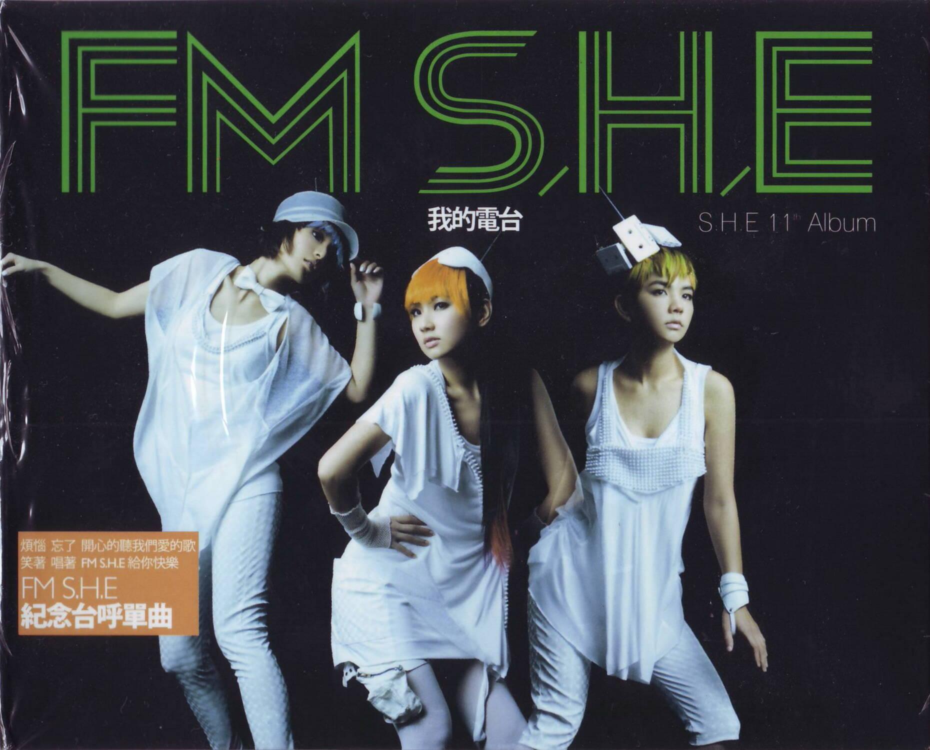 S.H.E – 我的電臺 紀念臺唿單曲 (EP) (2008) [FLAC 分軌]
