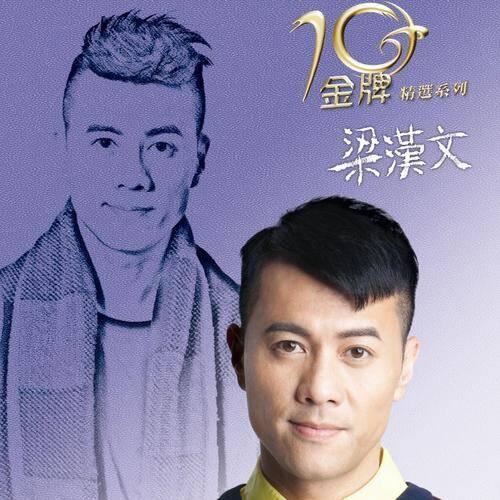 梁漢文 (Edmond Leung) – 金牌10年精選系列 (2013) [FLAC 分軌]