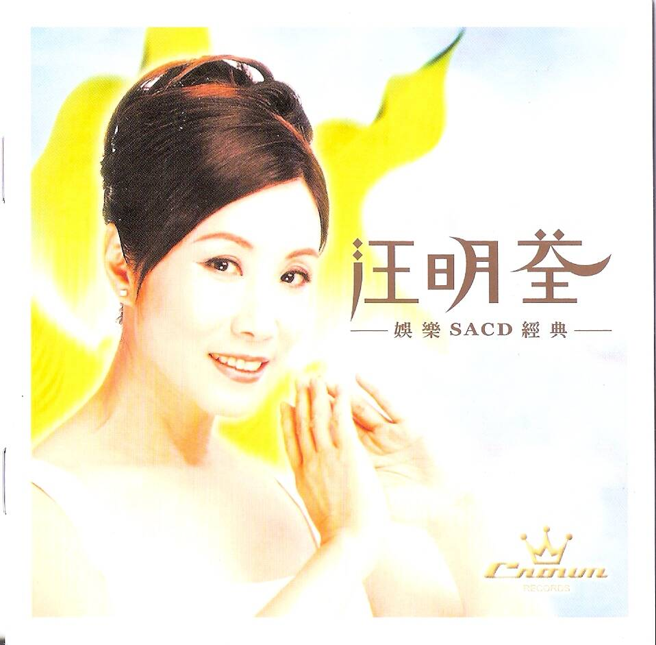 汪明荃 (Liza Wang) – Crown (2004) SACD DFF