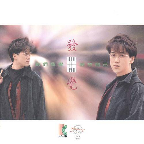 周傳雄 – 發覺 (1994) [FLAC 分軌]