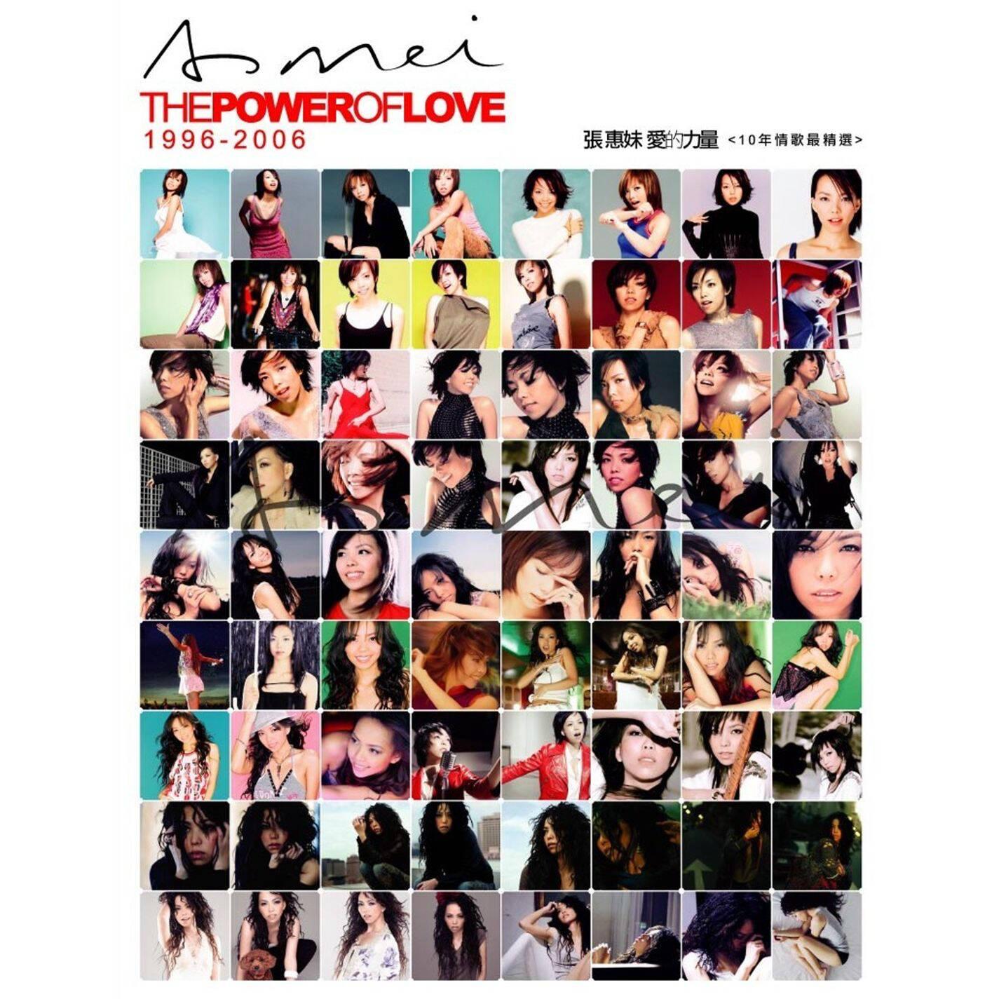 張惠妹 A-mei – 愛的力量 (2007) [WAV 整軌]