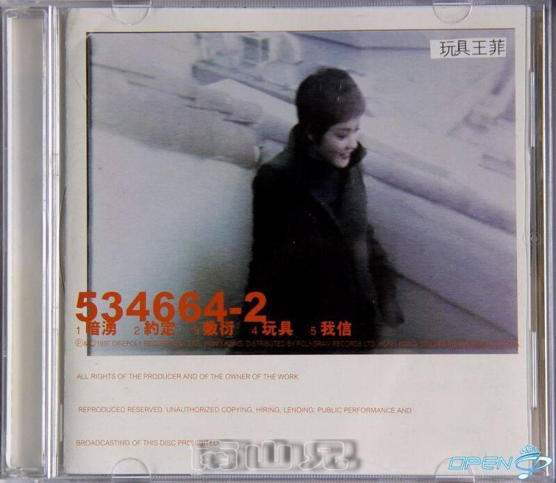 王菲 (Faye Wong) – 玩具 (1997) [FLAC 分軌]