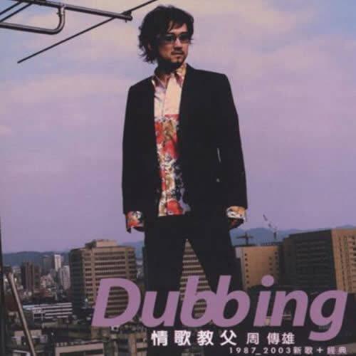周傳雄 – Dubbing 情歌教父周傳雄1987-2003新歌+經典 (2003) [FLAC 分軌]